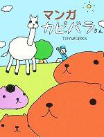 【中古】 マンガ カピバラさん /TRYWORKS【著】 【中古】afb