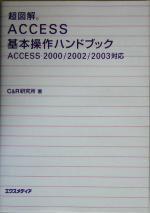 【中古】 超図解 Access基本操作ハンドブック Access2000/2002/2003対応 超図解シリーズ/C&R研究所(著者) 【中古】afb