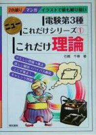 【中古】 これだけ理論 電験第3種ニューこれだけシリーズ1/石橋千尋(著者) 【中古】afb