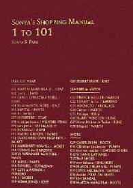 【中古】 SONYA'S SHOPPING MANUAL 新装版(1) ソニアのショッピングマニュアル-1 TO 101 /ソニアパーク【著】 【中古】afb