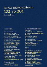 【中古】 SONYA'S SHOPPING MANUAL(2) ソニアのショッピングマニュアル-102 TO 201 /ソニアパーク【著】 【中古】afb