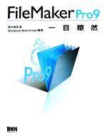 【中古】 FileMaker Pro9一目瞭然 Windows/Macintosh両用 /西村勇亮【著】 【中古】afb