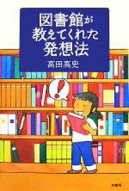 【中古】 図書館が教えてくれた発想法 /高田高史【著】 【中古】afb