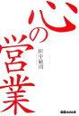 【中古】 心の営業 /田中敏則【著】 【中古】afb