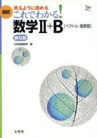 【中古】 高校 これでわかる 数学II+Bベクトル・複素(普及版) /文英堂編集部(著者) 【中古】afb