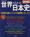 【中古】 図解 世界のなかの日本史 /歴史・地理(その他) 【中古】afb
