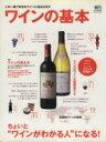 【中古】 ワインの基本 /?出版社(その他) 【中古】afb
