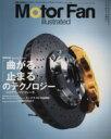 【中古】 Motor Fan illustrated(Vol.11) モーターファン別冊/趣味・就職ガイド・資格(その他) 【中古】afb