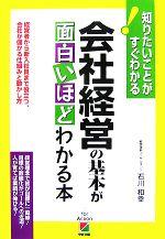 【中古】 知りたいことがすぐわかる!会社経営の基本が面白いほどわかる本 /石川和幸【著】 【中古】afb