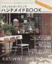 【中古】 ナチュラルガーデニングハンドメイドBOOK Gakken Interior Mook/趣味・就職ガイド・資格(その他) 【中古…