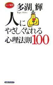 【中古】 人にやさしくなれる心理法則100 ロング新書/多湖輝【著】 【中古】afb