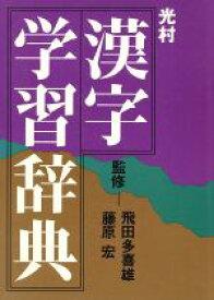 【中古】 光村 漢字学習辞典 /語学・会話(その他) 【中古】afb