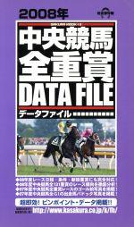 【中古】 2008年中央競馬全重賞データファイル /趣味・就職ガイド・資格(その他) 【中古】afb
