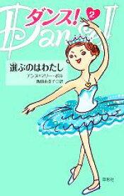 【中古】 ダンス!(2) 選ぶのはわたし /アンヌ=マリーポル【著】,阪田由美子【訳】 【中古】afb
