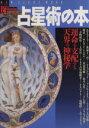 【中古】 占星術の本 /実用書(その他) 【中古】afb