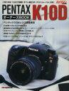 【中古】 PENTAX K10D オーナーズBOOK /趣味・就職ガイド・資格(その他) 【中古】afb