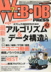 【中古】 WEB+DB PRESS(Vol.42) /技術評論社(その他) 【中古】afb