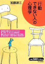 【中古】 「行動できない人」の心理学 /加藤諦三【著】 【中古】afb