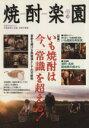 【中古】 焼酎楽園Vol.28(200 〈特集〉いも焼酎は今、「常識」 /実用書(その他) 【中古】afb