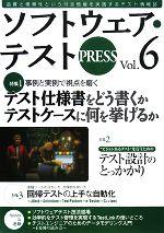【中古】 ソフトウェア・テストPRESS(Vol.6) /技術評論社編集部【編】 【中古】afb