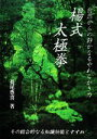 【中古】 自然からの静かなるやわらかき力 楊式太極拳 /長尾豊喜【著】 【中古】afb