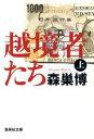 【中古】 越境者たち(上) 集英社文庫/森巣博(その他) 【中古】afb