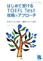 【中古】 はじめて受けるTOEFL Test攻略×アプローチ TOEFL iBT対応 全セクション対応+確認テスト1回付 /杉原充【著】 【中古】afb