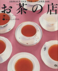 【中古】 京阪神 お茶の店 LMAGA MOOK/旅行・レジャー・スポーツ 【中古】afb