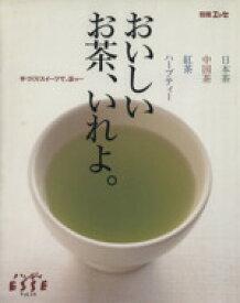 【中古】 おいしいお茶、いれよ。 ハンディ エッセ/扶桑社 【中古】afb