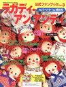 【中古】 ラガディ・アン&アンディ 公式ファンブック Vol.3 カントリードール特別号 Gakken Interior Mook/学…