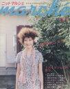 【中古】 ニットマルシェ(Vol.5(2008春/夏)) Heart Warming Life Series/実用書(その他) 【中古】afb