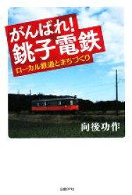 【中古】 がんばれ!銚子電鉄 ローカル鉄道とまちづくり /向後功作【著】 【中古】afb