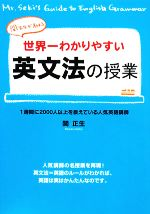 【中古】 世界一わかりやすい英文法の授業 /関正生【著】 【中古】afb
