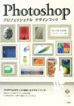 【中古】 Photoshopプロフェッショナルデザインブック CS・CS2・CS3対応 /スタジオイー・スペース【著】 【中古】afb