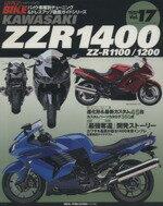 【中古】 ハイパーバイク17 カワサキZZR1400 /趣味・就職ガイド・資格(その他) 【中古】afb