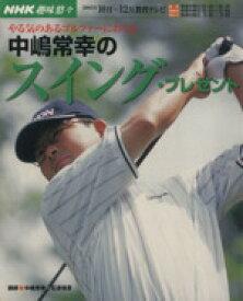 【中古】 中島常幸のスイング・プレゼント やる気のあるゴルファーにおくる NHK趣味悠々/旅行・レジャー・スポーツ(その他) 【中古】afb