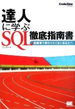 【中古】 達人に学ぶSQL徹底指南書 初級者で終わりたくないあなたへ CodeZine BOOKS/ミック【著】 【中古】afb