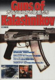 【中古】 Guns of Kalashnikov カラシニコフの銃器たち /ホビージャパン 【中古】afb