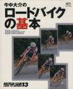 【中古】 今中大介のロードバイクの基本 エイムック556BiCYCLE CLUB HOW TO SERIES13/今中大介(著者) 【中古】afb