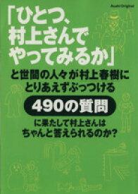 【中古】 「ひとつ、村上さんでやってみるか」 と世間の人々が村上春樹にとりあえずぶっつける490の質問に果たして村上さんはちゃんと答えられるのか? アサヒオリジナ 【中古】afb