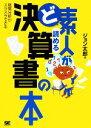 【中古】 ど素人が読める決算書の本 /ジョン太郎(著者) 【中古】afb