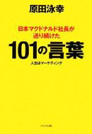 【中古】 日本マクドナルド社長が送り続けた101の言葉 人生はマーケティング /原田泳幸【著】 【中古】afb