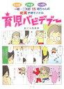 【中古】 育児バビデブー コミックエッセイ 一姫・二太郎VSへっぽこ母ちゃんの必笑子育てバトル /おぐらなおみ【著…