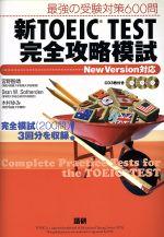 【中古】 CDブック 新TOEIC TEST 完全攻略模試 /語学・会話(その他) 【中古】afb