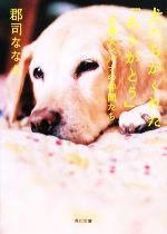 【中古】 犬たちがくれた「ありがとう」 盲導犬ベルナの仲間たち 角川文庫/郡司ななえ【著】 【中古】afb