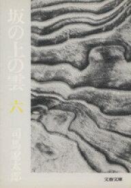 【中古】 坂の上の雲(六) 文春文庫/司馬遼太郎(著者) 【中古】afb
