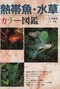 【中古】 熱帯魚・水草 カラー図鑑 /小林道信(著者) 【中古】afb