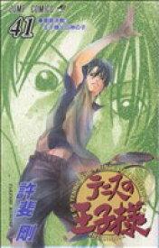 【中古】 テニスの王子様(41) ジャンプC/許斐剛(著者) 【中古】afb