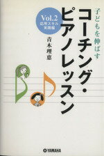 【中古】 コーチング・ピアノレッスン 2 /青木理恵(著者) 【中古】afb