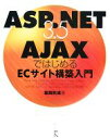 【中古】 ASP.NET3.5+AJAXではじめるECサイト構築入門 /葛西秋雄【著】 【中古】afb
